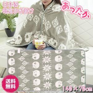 電気ひざ掛け毛布 おしゃれ 日本製 ブランケット 日本製 洗える