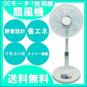 扇風機 DCモーター 静音 7枚羽根 30cm リビング扇 リモコン 首振り リズム風 タイマー付き|kanaemina