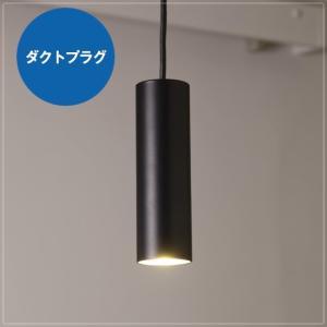 LEDペンダントライト 1灯 円筒 天井照明器具 ブラック 黒 ダイニング ダクトプラグ ダクトレール用|kanaemina