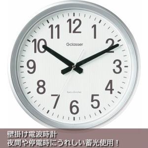 壁掛け時計 電波時計 蓄光文字盤 シンプルクロック kanaemina