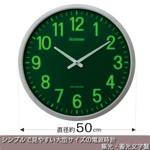 壁掛け時計 大型 電波時計 集光 蓄光文字盤 特大 大きい ビックサイズ  直径約50cm kanaemina