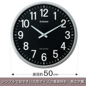 壁掛け時計 大型 電波時計 黒文字盤 特大 大きい ビックサイズ 直径約50cm kanaemina