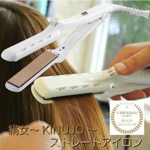 ヘアアイロン ストレート 髪が痛まない シルクプレート マイナスイオン 絹女 キヌージョ 28mm|kanaemina