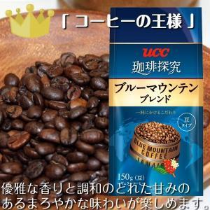 ブルーマウンテンブレンド コーヒー豆 UCC 珈琲探究 150g×6袋セット|kanaemina