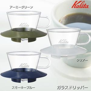 コーヒードリッパー カリタ ウェーブフィルター155専用 1人〜2人用 耐熱ガラス kanaemina