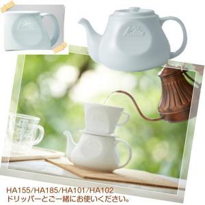 コーヒーポット ティーサーバー 700ml 陶器製 波佐見焼 カリタ|kanaemina