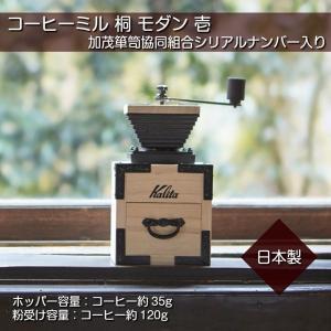 コーヒーミル 手挽き おしゃれ 桐モダン 壱 日本製 カリタ 手動式コーヒーミル kanaemina