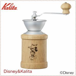 コーヒーミル 手挽き 手動 珈琲豆挽き カリタ&ディズニー ミッキーマウス 数量限定 kanaemina