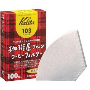 コーヒーフィルター ペーパー カリタ 103 ホワイト(100枚×2個) kanaemina