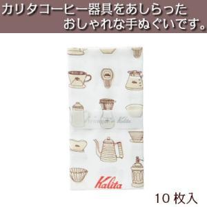 手ぬぐいセット おしゃれ カリタ Kalita 10枚入 手拭い 日本製 綿100% ブラウン|kanaemina