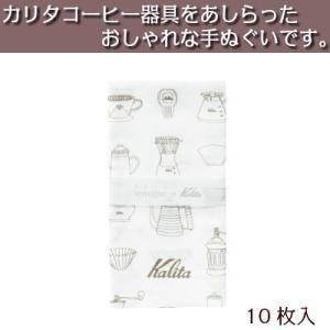 手ぬぐいセット おしゃれ カリタ Kalita 10枚入 手拭い 日本製 綿100% グレー|kanaemina