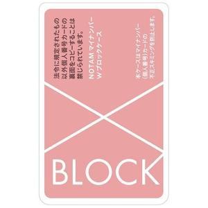 スキミング防止カードケース ノータム マイナンバー Wブロックケース 個人情報保護 ピンク|kanaemina