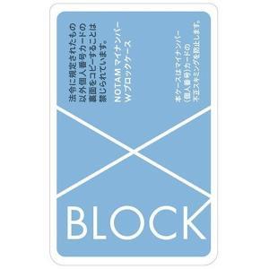 スキミング防止カードケース ノータム マイナンバー Wブロックケース 個人情報保護 ブルー|kanaemina
