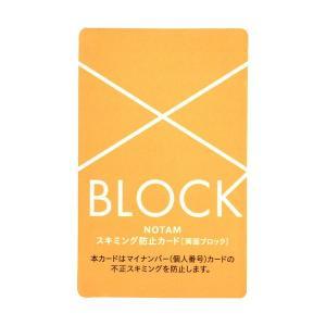 スキミング防止カード ノータム マイナンバー ブロックカード 個人情報保護 イエロー|kanaemina