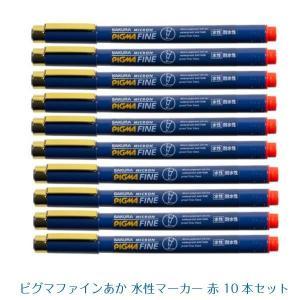 ピグマファイン 赤 水性マーカー あか 10本セット 耐水性 サクラクレパス|kanaemina