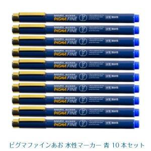 ピグマファイン 青 水性マーカー あお 10本セット 耐水性 サクラクレパス|kanaemina