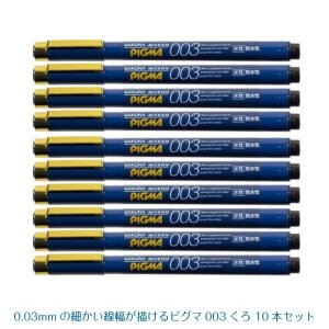 ピグマ003 くろ 水性ペン 超極細タイプ 黒 10本セット サクラクレパス|kanaemina