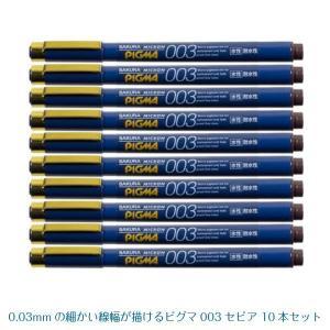 ピグマ003 セピア 水性ペン 超極細タイプ 10本セット サクラクレパス|kanaemina