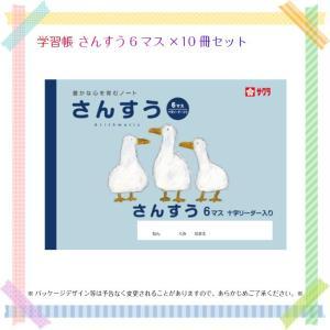 学習帳 さんすう6マスR×10冊セット ノート まとめ買い kanaemina
