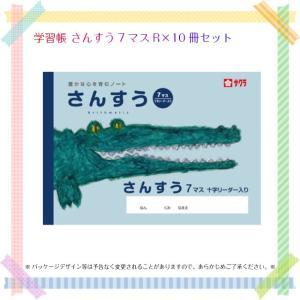 学習帳 さんすう7マスR×10冊セット ノート まとめ買い kanaemina