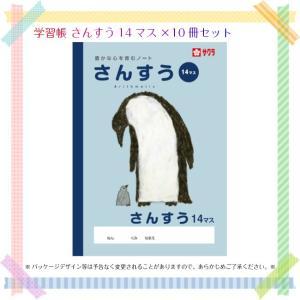 学習帳 さんすう14マス×10冊セット ノート まとめ買い kanaemina