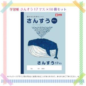 学習帳 さんすう17マス×10冊セット ノート まとめ買い kanaemina