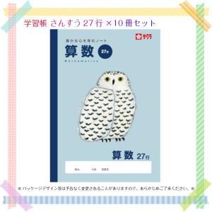 学習帳 算数27行×10冊セット ノート まとめ買い kanaemina