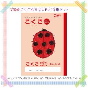 学習帳 こくご6/8マスR×10冊セット ノート まとめ買い kanaemina