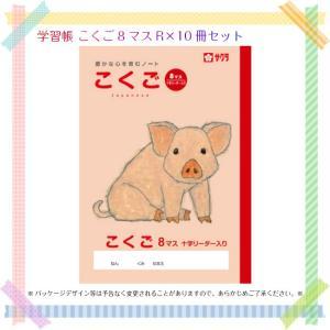 学習帳 こくご8マスR×10冊セット ノート まとめ買い kanaemina