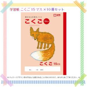 学習帳 こくご15マス×10冊セット ノート まとめ買い kanaemina