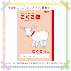 学習帳 こくご18マス×10冊セット ノート まとめ買い kanaemina
