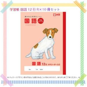 学習帳 国語12行R×10冊セット ノート まとめ買い kanaemina