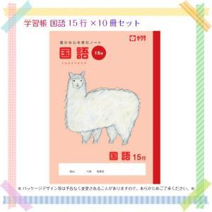 学習帳 国語15行×10冊セット ノート まとめ買い kanaemina