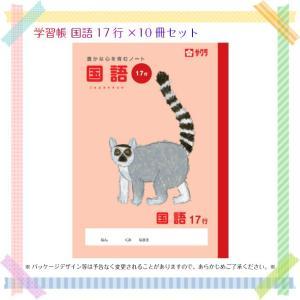 学習帳 国語17行×10冊セット ノート まとめ買い kanaemina