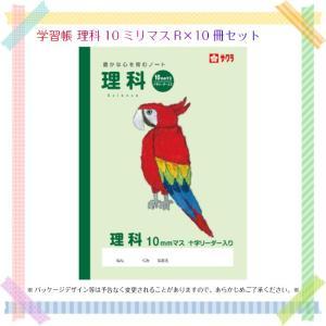 学習帳 理科10ミリマスR×10冊セット ノート まとめ買い kanaemina