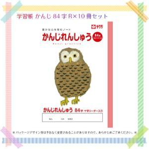 学習帳 かんじ84字R×10冊セット ノート まとめ買い kanaemina