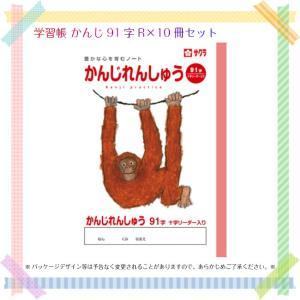 学習帳 かんじ91字R×10冊セット ノート まとめ買い kanaemina