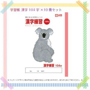 学習帳 漢字104字×10冊セット ノート まとめ買い kanaemina