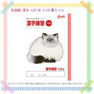 学習帳 漢字120字×10冊セット ノート まとめ買い kanaemina