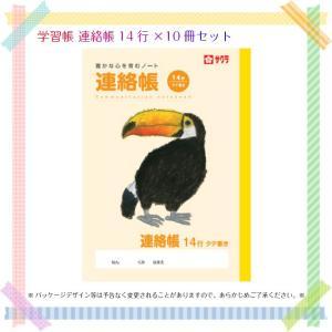 学習帳 連絡帳14行×10冊セット ノート まとめ買い