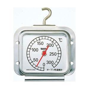 オーブン用温度計 タニタ 庫内 高温温度測定 計測 グリル サーモメーター|kanaemina