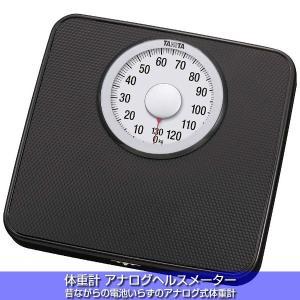 体重計 アナログ タニタ ヘルスメーター ブラック 黒 シンプル おしゃれ kanaemina