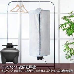 コンパクト衣類乾燥機 衣類乾燥機 乾燥機 部屋干し/室内干し/衣類/小物|kanaemina