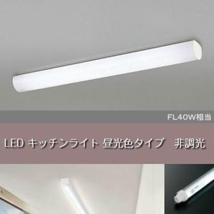 キッチンライト ベースライト LED照明器具 昼光色 FL40W×1灯クラス 非調光 流し元灯|kanaemina