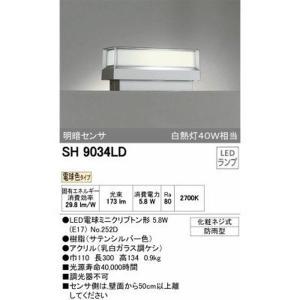 玄関照明器具 明暗センサー 屋外照明 LED エクステリアライト オーデリック|kanaemina