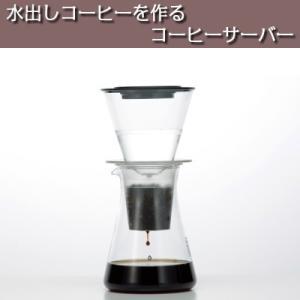 水出しコーヒー ウォータードリップサーバー 440ml