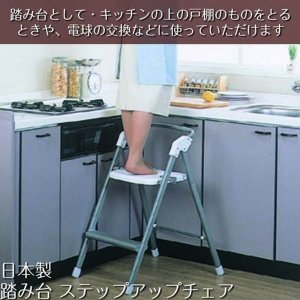 踏み台 ステップ台 ステップアップチェア 脚立 折りたたみ椅子 イス 日本製|kanaemina