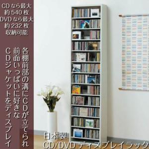 CDラック DVD収納棚 スリム 省スペース 大容量 日本製 おしゃれ ホワイト|kanaemina