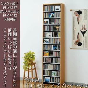 CDラック DVD収納棚 スリム 省スペース 大容量 日本製 おしゃれ ナチュラル|kanaemina