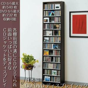 CDラック DVD収納棚 スリム 省スペース 大容量 日本製 おしゃれ ダーク|kanaemina